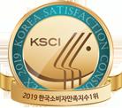 2019 한국 소비자 만족 지수 1위